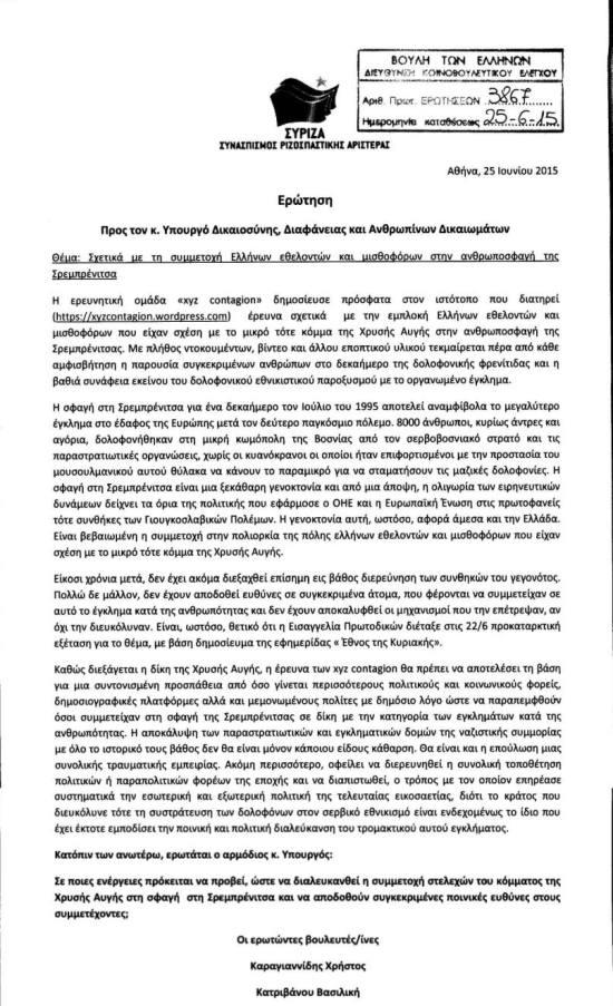 Ερώτηση υπ' αριθμόν 3867/25-06-2015 των βουλευτών του ΣΥΡΙΖΑ Καραγιαννίδη Χρήστου και Κατριβάνου Βασιλικής προς τον υπουργό Δικαιοσύνης, Διαφάνειας και Ανθρωπίνων Δικαιωμάτων με τίτλο 'Σχετικά με τη συμμετοχή Ελλήνων εθελοντών και μισθοφόρων στην ανθρωποσφαγή της Σρεμπρένιτσα'.