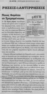 Αυγή, 28/06/2015, Ποιος θυμάται τη Σρεμπρένιτσα; Στήλη 'Ρήσεις & Παραπολιτικά'