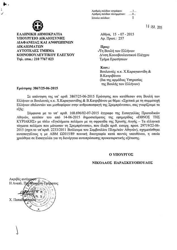Απάντηση, 15/07/2015, στην ερώτηση υπ' αριθμόν 3867/25-06-2015 των βουλευτών του ΣΥΡΙΖΑ Καραγιαννίδη Χρήστου & Κατριβάνου Βασιλικής προς τον υπουργό Δικαιοσύνης, Διαφάνειας και Ανθρωπίνων Δικαιωμάτων με θέμα 'Σχετικά με τη συμμετοχή Ελλήνων εθελοντών και μισθοφόρων στην ανθρωποσφαγή της Σρεμπρένιτσα'.