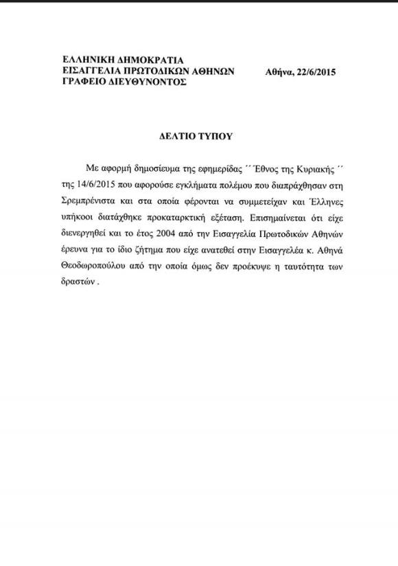 Εισαγγελία Πρωτοδικών Αθηνών, Γραφείο Διευθύνοντος, Δελτίο Τύπου: Με αφορμή δημοσίευμα στο Εθνος, διατάχθηκε προκαταρκτική εξέταση για το θέμα της συμμετοχής Ελλήνων υπηκόων στη Σρεμπρένιτσα, 22 Ιουνίου 2015.