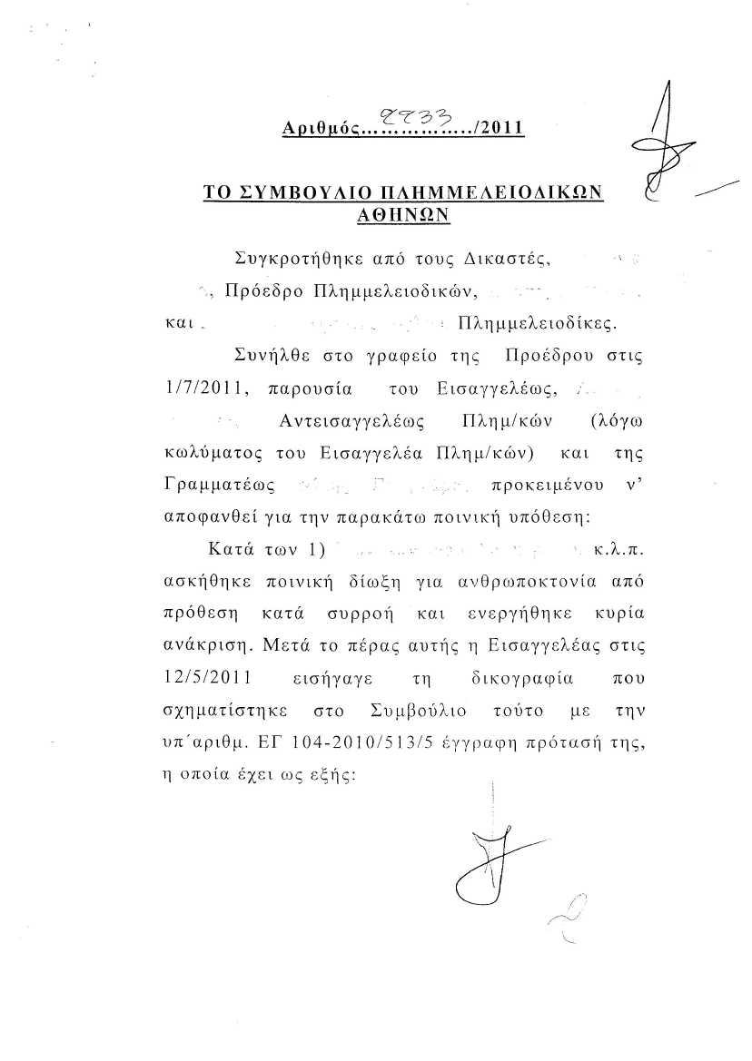 [Συμβούλιο Πλημμελειοδικών Αθηνών] - Πρόταση Εισαγγελέα 2233-2011 + Απαλλακτικό Βούλευμα για 7 κατηγορούμενους Σρεμπρένιτσα [07 Ιουλίου 2011]-01
