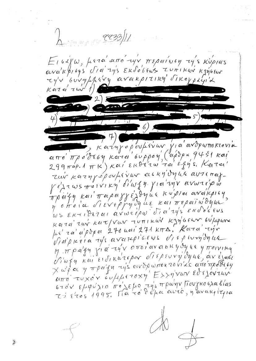 [Συμβούλιο Πλημμελειοδικών Αθηνών] - Πρόταση Εισαγγελέα 2233-2011 + Απαλλακτικό Βούλευμα για 7 κατηγορούμενους Σρεμπρένιτσα [07 Ιουλίου 2011]-02