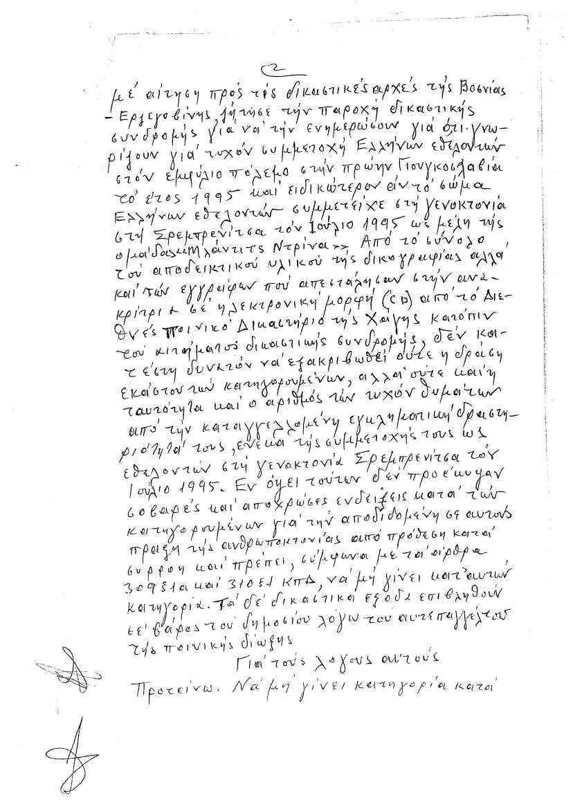 [Συμβούλιο Πλημμελειοδικών Αθηνών] - Πρόταση Εισαγγελέα 2233-2011 + Απαλλακτικό Βούλευμα για 7 κατηγορούμενους Σρεμπρένιτσα [07 Ιουλίου 2011]-03