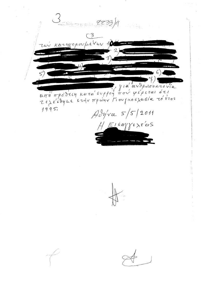 [Συμβούλιο Πλημμελειοδικών Αθηνών] - Πρόταση Εισαγγελέα 2233-2011 + Απαλλακτικό Βούλευμα για 7 κατηγορούμενους Σρεμπρένιτσα [07 Ιουλίου 2011]-04