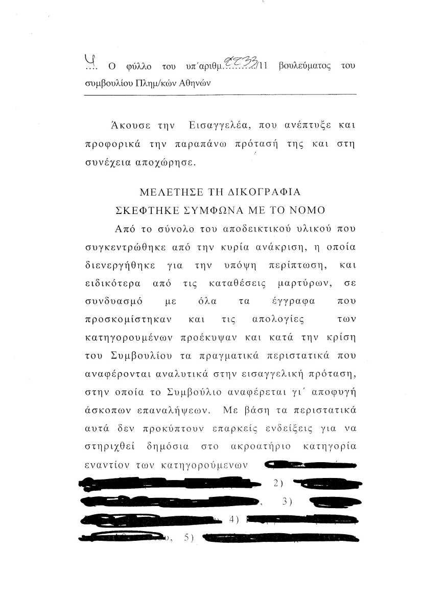 [Συμβούλιο Πλημμελειοδικών Αθηνών] - Πρόταση Εισαγγελέα 2233-2011 + Απαλλακτικό Βούλευμα για 7 κατηγορούμενους Σρεμπρένιτσα [07 Ιουλίου 2011]-05