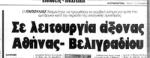Sarajevo – ΤΧ#21 – Kάραζιτς – Αυτός δεν είναι φίλος· είναι αδελφός!!! –21_10_9
