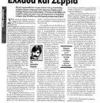 Sarajevo – ΤΧ#21 – Kάραζιτς – Ελληνοσερβική φιλία_ η ιστορία του θανάτου στα δυτικά βαλκάνια –22_8_6
