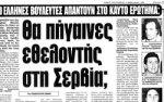 Sarajevo – ΤΧ#21 – Kάραζιτς – Ελληνοσερβική φιλία_ η ιστορία του θανάτου στα δυτικά βαλκάνια –22_7_2