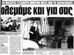 Sarajevo – ΤΧ#21 – Kάραζιτς – Ελληνοσερβική φιλία_ η ιστορία του θανάτου στα δυτικά βαλκάνια –22_7_5
