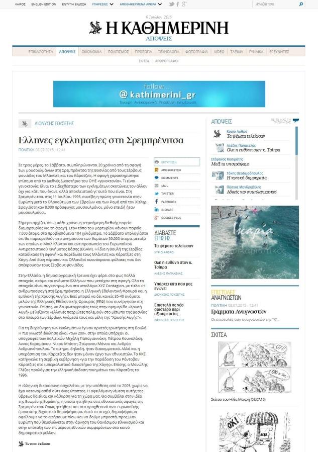 Καθημερινή, Απόψεις, 08/07/2015, Διονύσης Γουσέτης, Ελληνες εγκληματίες στη Σρεμπρένιτσα