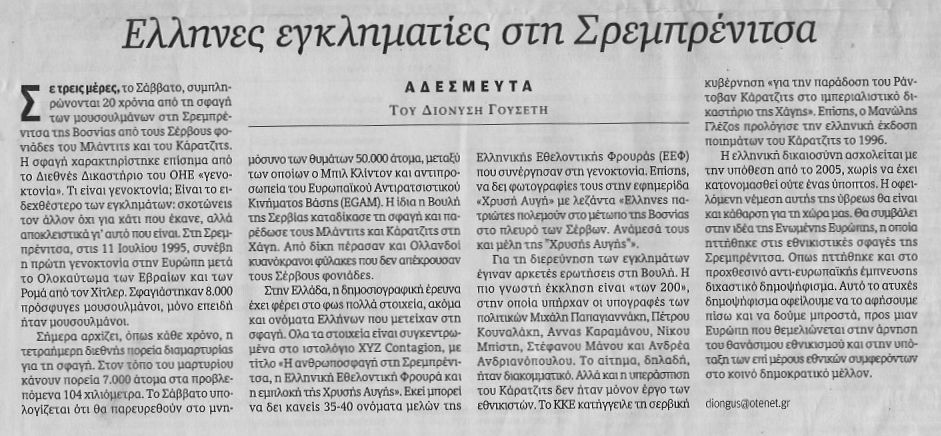 Καθημερινή, 08/07/2015, Στήλη 'Αδέσμευτα'. Διονύσης Γουσέτης, Ελληνες εγκληματίες στη Σρεμπρένιτσα.