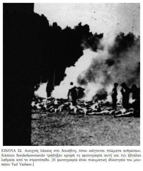 1944-09-04 - Αουσβιτς - Ο Ελληνοεβραίος Αλεξ τράβηξε φωτογραφία τους SonderCommando - Ο Γάλλος Alter Fajnzylberg περιγράφει τη σκηνή [T. Swiebocka - Auschwitz A History in Photographs 1993]