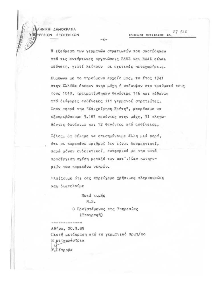 «Με πιάσανε τα ΕΣ-ΕΣ αλλά εγώ τους γράφω στ' αρχίδια μου» - Ή μια απάντηση στα ακροδεξιά μυθεύματα πως δήθεν «οι γερμανικές απώλειες από την Εθνική Αντίσταση ήταν μόνο 376 Γερμανοί νεκροί» (3/6)