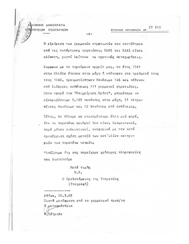 1985-02-26-Υπηρεσία της ΟΔ Γερμανίας για Ενημέρωση Συγγενών Πεσόντων Βέρμαχτ - Απάντηση σε ερώτηση σχετικά με αριθμό Γερμανών Πεσόντων Στρατιωτών της Βέρμαχτ-04
