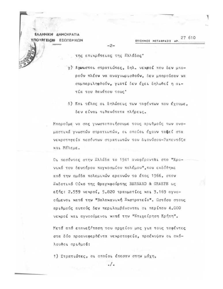«Με πιάσανε τα ΕΣ-ΕΣ αλλά εγώ τους γράφω στ' αρχίδια μου» - Ή μια απάντηση στα ακροδεξιά μυθεύματα πως δήθεν «οι γερμανικές απώλειες από την Εθνική Αντίσταση ήταν μόνο 376 Γερμανοί νεκροί» (5/6)