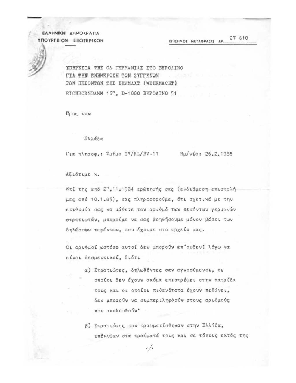 1985-02-26-Υπηρεσία της ΟΔ Γερμανίας για Ενημέρωση Συγγενών Πεσόντων Βέρμαχτ - Απάντηση σε ερώτηση σχετικά με αριθμό Γερμανών Πεσόντων Στρατιωτών της Βέρμαχτ-01