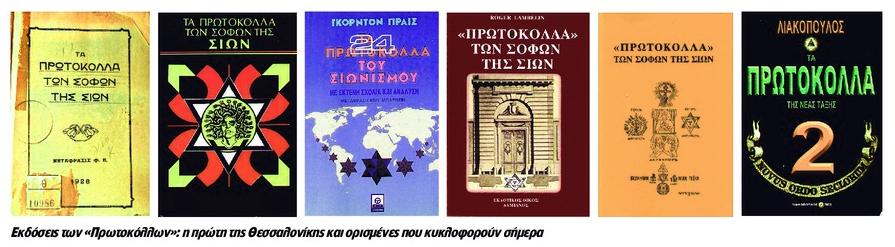Εξώφυλλα από 6 εκδόσεις Πρωτόκολλα των Σοφών της Σιών