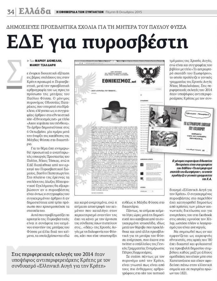 Εφημερίδα των Συντακτών, Πέμπτη 08/10/2015. Μάριος Διονέλλης & Μάνος Τσαλδάρης, ΕΔΕ για πυροσβέστη Δημοσίευσε προσβλητικά σχόλια για τη μητέρα του Παύλου Φύσσα.