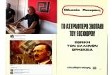 2015-10-08-ΕΦΗΜ-ΣΥΝΤΑΚΤΩΝ-ΣΕΛ-34 - Μάριος Διονέλλης & Μάνος Τσαλδάρης - ΕΔΕ για πυροσβέστη Το βιβλίο του Οδυσσέα Πατεράκη με τίτλο «Το αστραφτερό σκοτάδι του Εωσφόρου» - odysseas_paterakis_vivliojpg