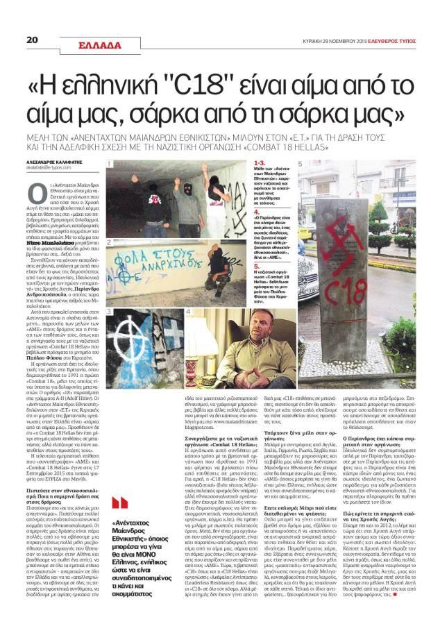 Ελεύθερος Τύπος, 29/11/2015: Συνέντευξη ΑΜΕ (Ανένταχτοι Μαιάνδριοι Εθνικιστές) στον Αλέξανδρο Καλαφάτη: «Η Ελληνική Combat-18 είναι αίμα από το αίμα μας, σάρκα από τη σάρκα μας».