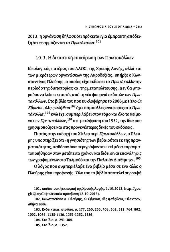 Δημήτρης Ψαρράς  - Το μπεστ σέλερ του μίσους Τα πρωτόκολλα των σοφών της Σιών στην Ελλάδα 1920-2013 [Πόλις 2013]-ΣΕΛ-283