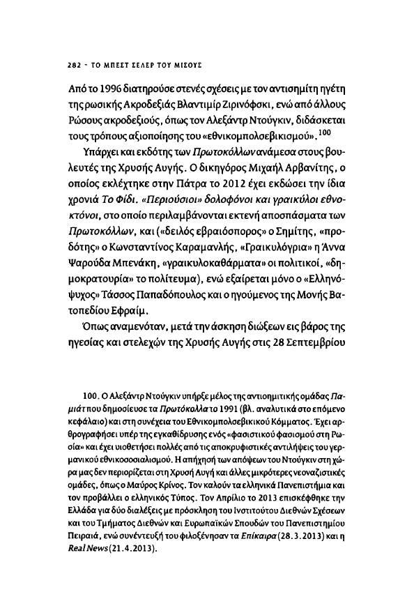 Δημήτρης Ψαρράς  - Το μπεστ σέλερ του μίσους Τα πρωτόκολλα των σοφών της Σιών στην Ελλάδα 1920-2013 [Πόλις 2013]-ΣΕΛ-282