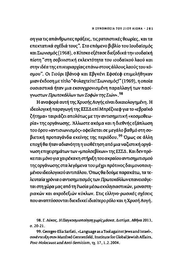 Δημήτρης Ψαρράς  - Το μπεστ σέλερ του μίσους Τα πρωτόκολλα των σοφών της Σιών στην Ελλάδα 1920-2013 [Πόλις 2013]-ΣΕΛ-281