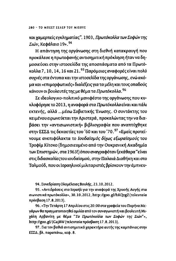 Δημήτρης Ψαρράς  - Το μπεστ σέλερ του μίσους Τα πρωτόκολλα των σοφών της Σιών στην Ελλάδα 1920-2013 [Πόλις 2013]-ΣΕΛ-280