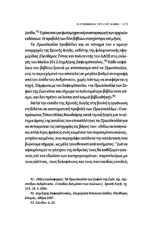 Δημήτρης Ψαρράς  - Το μπεστ σέλερ του μίσους Τα πρωτόκολλα των σοφών της Σιών στην Ελλάδα 1920-2013 [Πόλις 2013]-ΣΕΛ-279