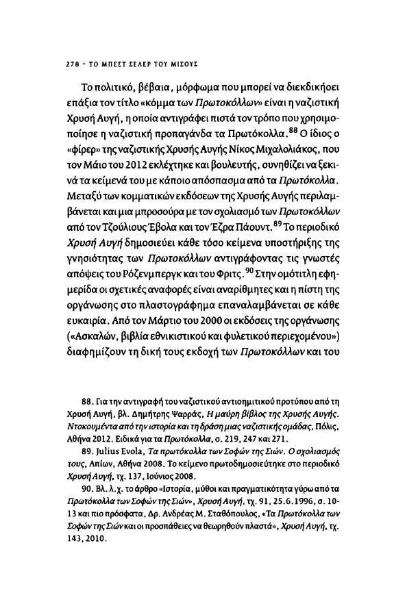 Δημήτρης Ψαρράς  - Το μπεστ σέλερ του μίσους Τα πρωτόκολλα των σοφών της Σιών στην Ελλάδα 1920-2013 [Πόλις 2013]-ΣΕΛ-278
