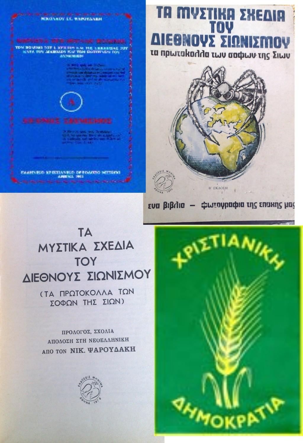 Κολλάζ από 4 εξώφυλλα από βιβλία με Τα πρωτόκολλα των σοφών της Σιών - mix