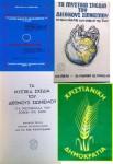 Κολλάζ από 4 εξώφυλλα από βιβλία με Τα πρωτόκολλα των σοφών της Σιών –mix