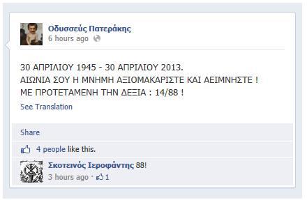 Οδυσσέας Πατεράκης, Αιωνία σου η μνήμη Χίτλερ 30 Απριλίου 1945