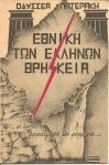 Οδυσσέας Πατεράκης - Η εθνική των Ελλήνων θρησκεία [Νέα Σκέψις 1982] - 00 - Cover - 657810524_orig