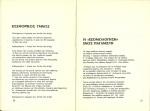 Οδυσσέας Πατεράκης - Η εθνική των Ελλήνων θρησκεία [Νέα Σκέψις 1982] - 13 - Εωσφορικός ύμνος + Η εξομολόγηση ενός παγανιστή - 148330007