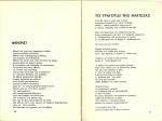 Οδυσσέας Πατεράκης - Η εθνική των Ελλήνων θρησκεία [Νέα Σκέψις 1982] - 15 - Φθονώ + Το τραγούδι της μάγισσας - 320276281