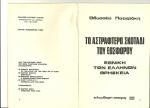 Οδυσσέας Πατεράκης - Η εθνική των Ελλήνων θρησκεία [Νέα Σκέψις 1982] - 01 - Στοιχεία έκδοσης - 903436289