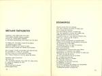 Οδυσσέας Πατεράκης - Η εθνική των Ελλήνων θρησκεία [Νέα Σκέψις 1982] - 06 - Μεγάλη Παρασκευή + Εωσφόρος - 764215573
