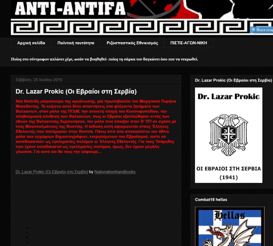 «Ανένταχτοι Μαιάνδριοι Εθνικιστές Α.Μ.Ε. - Dr. Lazar Prokic - Οι Εβραίοι στη Σερβία (Αποκαλύπτουμε το ρόλο των ενεργούμενων του Εβραϊσμού Θα τους κόψουμε τη γλώσσα), 25/07/2015»