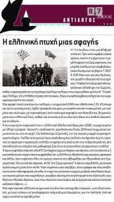 Χριστόφορος Κάσδαγλης, Η ελληνική πτυχή μιας σφαγής, περιοδικό '4 Τροχοί', τεύχος 26 (Περίοδος Β'), Ιούλιος 2015. Στήλη 'Αντίλογος Εφημερίδα αμφισβήτησης', σ. 118.