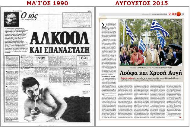 """Η τελευταία εικονογράφηση, 'Μάιος 1990 έως Αύγουστος 2015"""": Ο αποχαιρετισμός, Μια διαδρομή 25 ετών έφτασε στο τέλος της, 29/08/2015"""