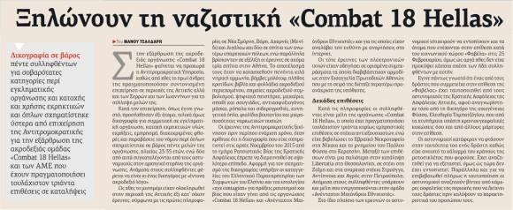 Εφημερίδα των Συντακτών, 08/03/2018: Αναφορά στο XYZ Contagion και στο ΕΠΣΕ.