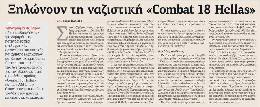 Εφημερίδα των Συντακτών, 07/03/2018: Αναφορά στο XYZ Contagion και στο ΕΠΣΕ.