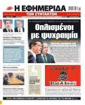 Εφημερίδα των Συντακτών, 07/03/2018: Μάνος Τσαλδάρης: Ξηλώνουν τη ναζιστική «Combat 18 Hellas» (Αναφορά σε XYZ Contagion + ΕΠΣΕ), σελ. 1.