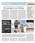 Εφημερίδα των Συντακτών, 07/03/2018: Μάνος Τσαλδάρης: Ξηλώνουν τη ναζιστική «Combat 18 Hellas» (Αναφορά σε XYZ Contagion + ΕΠΣΕ), σελ. 16.