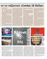 Εφημερίδα των Συντακτών, 07/03/2018: Μάνος Τσαλδάρης: Ξηλώνουν τη ναζιστική «Combat 18 Hellas» (Αναφορά σε XYZ Contagion + ΕΠΣΕ), σελ. 17.