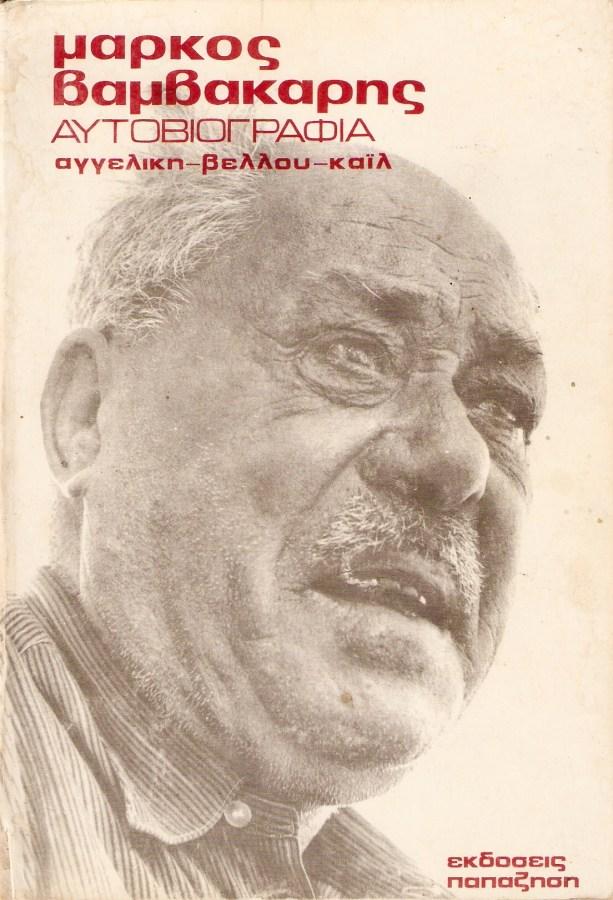 Το εξώφυλλο της αυτοβιογραφίας του, από την Αγγελική Βέλλου-Κάιλ, εκδόσεις Παπαζήσης, 1978. Oσον αφορά τις πολιτικές πεποιθήσεις του Μάρκου Βαμβακάρη, κατά καιρούς σημειωνόταν μια μετακίνηση: κατά τη διάρκεια Εθνικού Διχασμού σε βασιλικούς και βενιζελικούς (1915-1936), ο συνθέτης ήταν φιλοβασιλικός. Στη διάρκεια της Κατοχής, ενθουσιασμένος από την Εθνική Αντίσταση του ΕΑΜ-ΕΛΑΣ, φαίνεται ότι μετακινήθηκε αριστερότερα. Τότε συνέθεσε, σύμφωνα με προσωπική του μαρτυρία, τα τραγούδια 'Στην Κοκκινιά την κόκκινη' (που ακόμα δεν βρέθηκε) και το 'Χαϊδάρι'. Τα τραγούδια αυτά δεν δισκογραφήθηκαν, αλλά οι στίχοι του δευτέρου τραγουδιού δημοσιεύτηκαν σε περιοδικό το 1947.