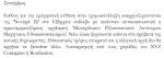 [Ανένταχτοι Μαιάνδριοι Εθνικιστές (ΑΜΕ) + Combat 18 Hellas] – Ημερολόγιο Ριζοσπαστικών Εθνικιστικών Δράσεων Νο #4 DIARY OF A MADMAN (Αναφορά σε XYZ Contagion ή Roufianion [Β' Εξάμηνο 2016] –21.33.jpg