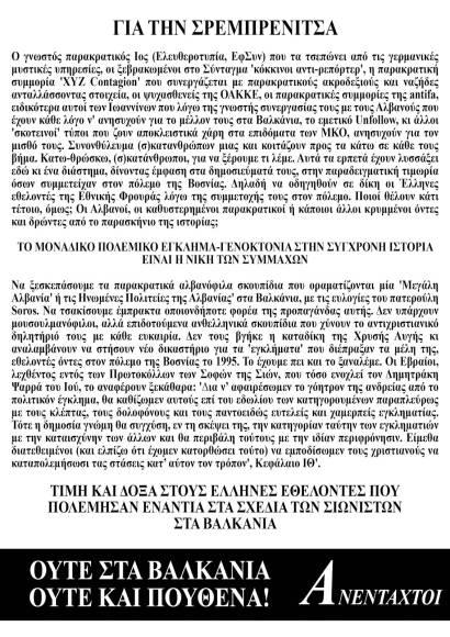 Ανένταχτοι Μπογιατζήδες Εθνικιστές AME, 18/06/2015, μοβόροι και σκληροί. 'Ούτε στα Βαλκάνια, ούτε πουθενά' λένε. Τα ... Βαλκάνια είναι ακόμα εδώ, αυτοί πουθενά.