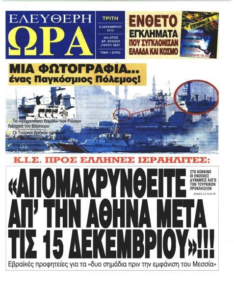 ΚΙΣ προς Ελληνες Ισραηλίτες Απομακρυνθείτε απ' την Αθήνα μετά την 15η Δεκεμβρίου, Ελεύθερη Ωρα, 08/12/2015